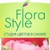 Студия цветов Flora-Style самара