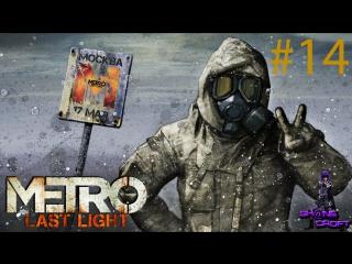 Let's Play Metro Last Light #14 [В поисках черного]
