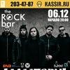 [AMATORY] 06.12 The Rock bar
