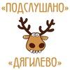 Подслушано Дягилево г.Рязань