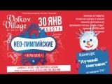 НЕО-ЛИМПИЙСКИЕ ИГРЫ : конкурс снеговиков от ТНТ