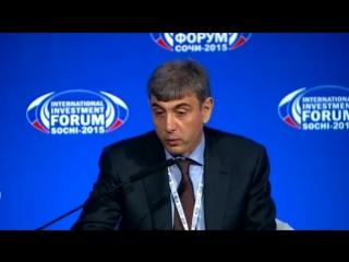 Сергей Галицкий на инвестиционном форуме в Сочи 2015