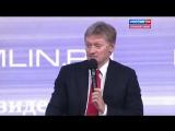 ПОЛНАЯ ВЕРСИЯ!Большая пресс-конференция президента РФ Владимира Путина 17 декабря 2015