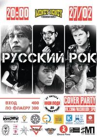 27 февраля Cover party Русский Рок