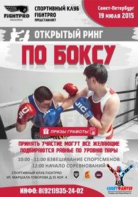 Открытый ринг по боксу в СПБ 19 июля