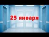 Интерны 14 сезон  Анонс 25.01.2016