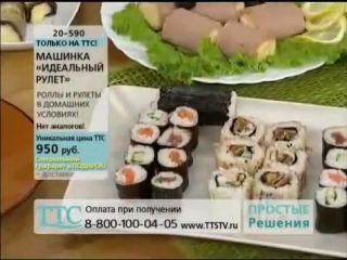 Рольница Perfect Roll Sushi