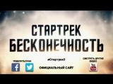 СТАРТРЕК 3- БЕСКОНЕЧНОСТЬ (2016) - Русский Тизер-Трейлер