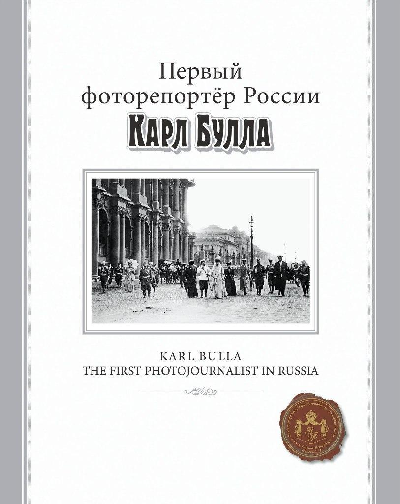 В Петербурге представлена книга «Первый фоторепортер России Карл Булла»
