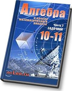 Алгебра 10-11 класс