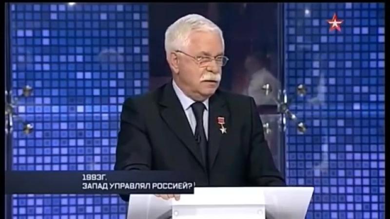 Александр Руцкой - 30 сотрудников ЦРУ управляли экономикой России в 90-е годы