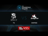 Spirit vs Empire, Shanghai Major EU Quali, Play-Off, Game 1