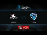Empire - Vega, Shanghai Major EU Quali, Play-Off, Game 1