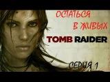 Tomb Raider (Лара Крофт). Прохождение. Серия 1. Остаться в живых