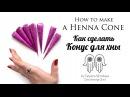 Как сделать Конус для хны/How to make a Henna Cone