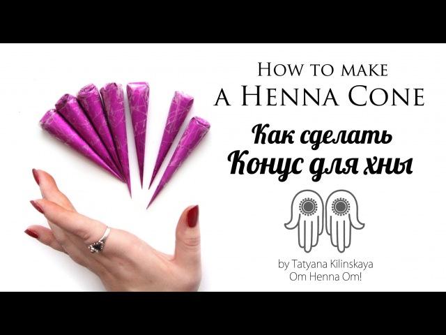 Как сделать Конус для хны How to make a Henna Cone