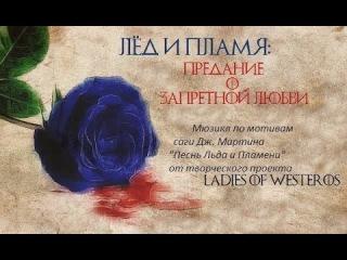 Ladies of Westeros - концепт-альбом первого мюзикла по ПЛиО
