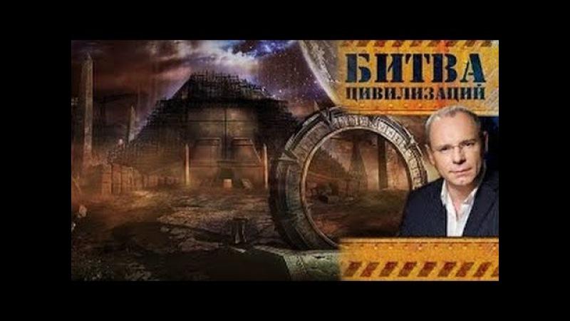 Битва цивилизаций с Игорем Прокопенко Следы богов HD 720p