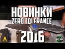 Новинки ножей ZT 2016 | Zero Tolerance New Product Shot Show 2016 (озвучка)