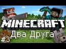 Minecraft Два Друга Играют в MineCraft Часть 3 ОВЕЧЬЯ БАНДА