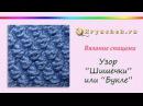 Узор Шишечки или Букле спицами Knitting Pattern Bumps or Boucle