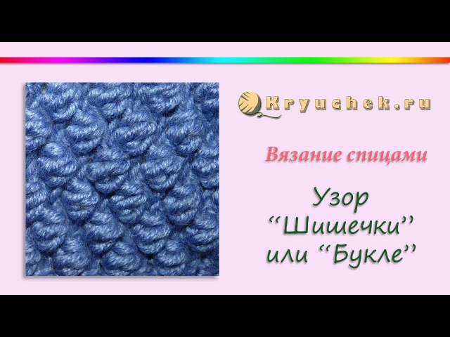 Узор Шишечки или Букле спицами (Knitting. Pattern Bumps or Boucle)