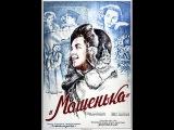 Машенька Mashenka (1942) фильм смотреть онлайн