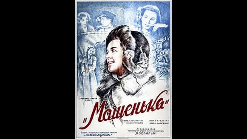 Машенька / Mashenka (1942) фильм смотреть онлайн