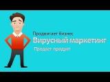 Вирусный маркетинг * Viral marketing (virus marketing)