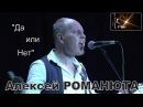 ♫ Алексей РОМАНЮТА ♫ - Да или нет - 18.07.15. г. Луга. Ресторан ♫ ЧАПЛИН ♫