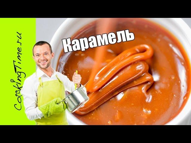 КАРАМЕЛЬ - КАРАМЕЛЬНЫЙ СОУС - Солёная Карамель - как приготовить дома / простой ре...