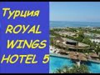 Турция. ROYAL WINGS HOTEL / потерялись в отеле (отель Роял Вингс)