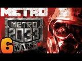 Прохождение игры Метро 2033.#6 Жутко бомбит.Война.