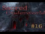 Sacred Undrworld #16 Ущелье Виверн