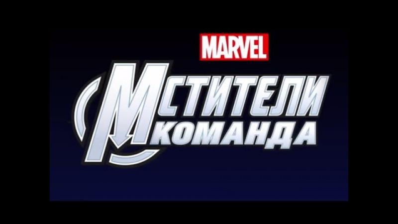 Команда Мстители - Халкнутые герои - Сезон 1, Серия 1 | Marvel