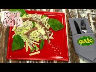 Салат из говядины и редиса. Рецепты от Игоря Мисевича