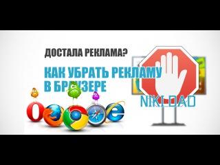 как убрать рекламу в браузерах,интернете(удалить вирусы)?ответ!