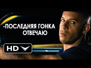 Как Начнется ФОРСАЖ 8 (2017) - Пародия HD