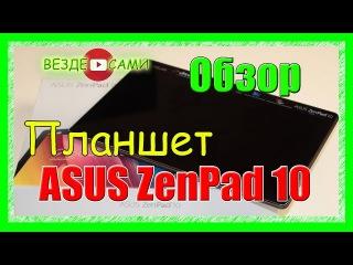 Asus ZenPad 10. Обзор планшета Asus ZenPad 10. Недорогой планшет от МВидео