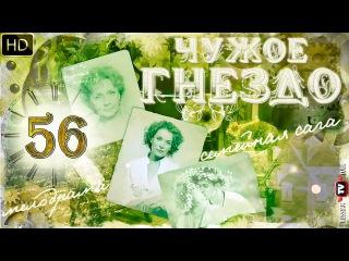 Чужое гнездо 56 серия (2015) HD 60-ти серийная русская мелодрама