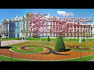Пригороды Санкт Петербурга. Россия. Гений места
