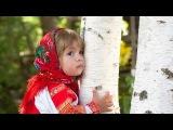 Русская народная песня для детей - Во поле береза стояла