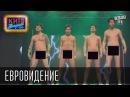 Евровидение   Пороблено в Украине, пародия 2014