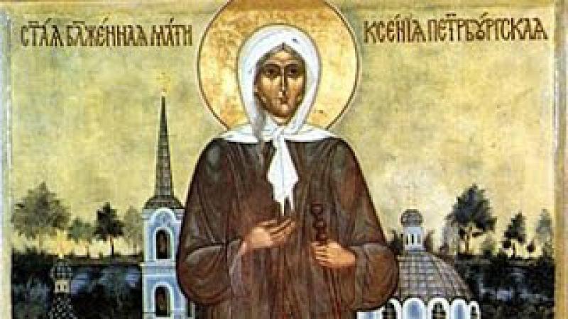 Во имя любви (святая блаженная Ксения Петербургская)