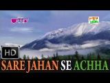 Sare Jahan Se Achha (HD) | Indian Republic Day Songs | New Hindi Patriotic Song 2016