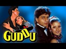 Guddu | गुड्डू | Full Hindi Movie | Shahrukh Khan, Manisha Koirala | HD