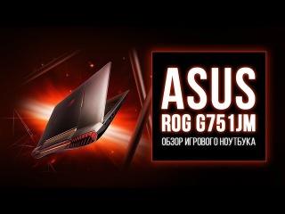 ASUS ROG G751J - Обзор Игрового Ноутбука