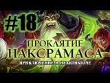 Логово ледяного змея - Паладин и Героик [Финал Hearthstone: Проклятие Наксрамаса #18]