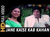 Jane Kaise Kab Kahan Iqrar Ho Gaya Kishore Kumar, Lata Mangeshkar Shakti 1982 Songs Amitabh