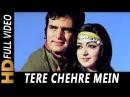 Tere Chehre Mein Woh Jaadu Hai | Kishore Kumar | Dharmatma 1975 Songs | Feroz Khan, Hema Malini